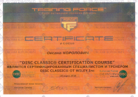 Курс «DiSC Classic® Сertification Course». Training Rorce.